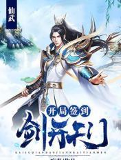 仙武:开局签到剑开天门