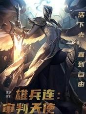 雄兵连:审判天使