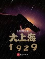 谍战1929