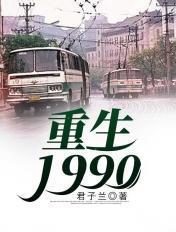 重生1990
