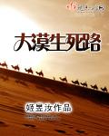 大漠生死路